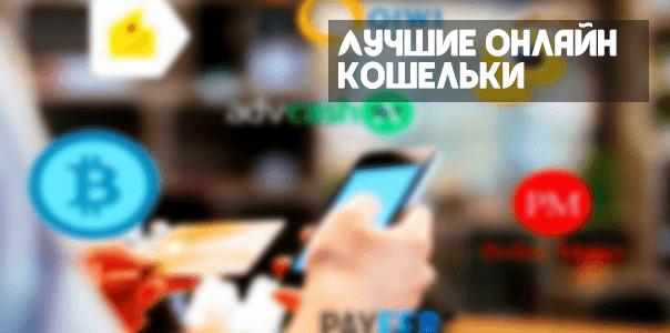 Лучшие онлайн кошельки. Какой электронный кошелек лучше завести для вывода денег на карту?