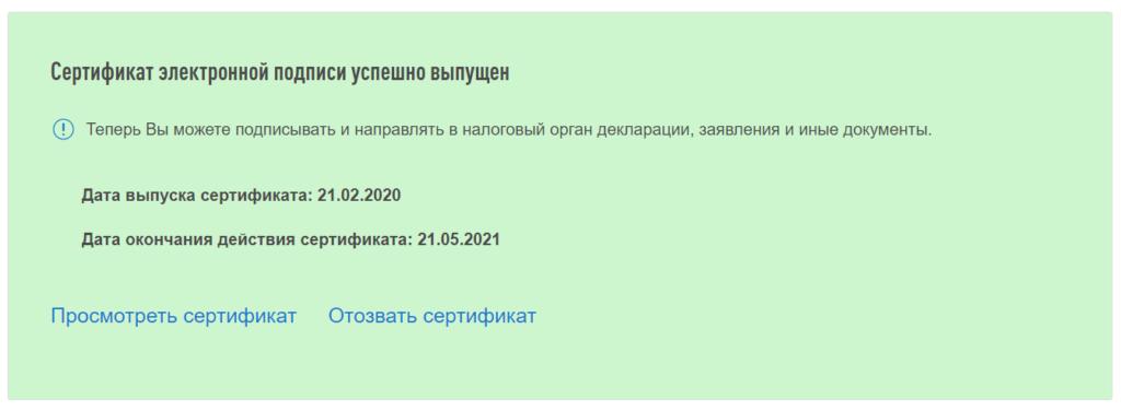 Сертификат электронной подписи