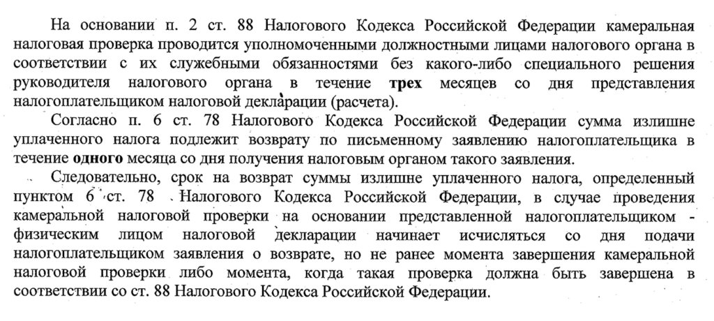 Выписка о камеральной проверке из налогового кодекса РФ